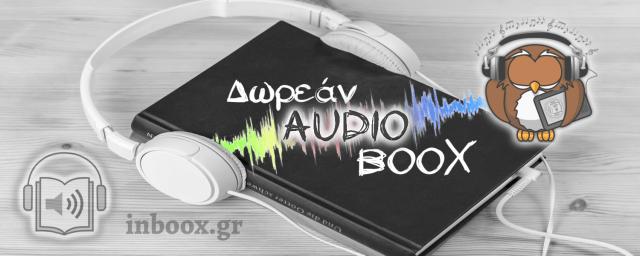 Δωρεάν Audio Books