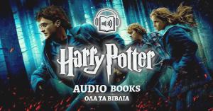 Χάρι Πότερ Audio Books