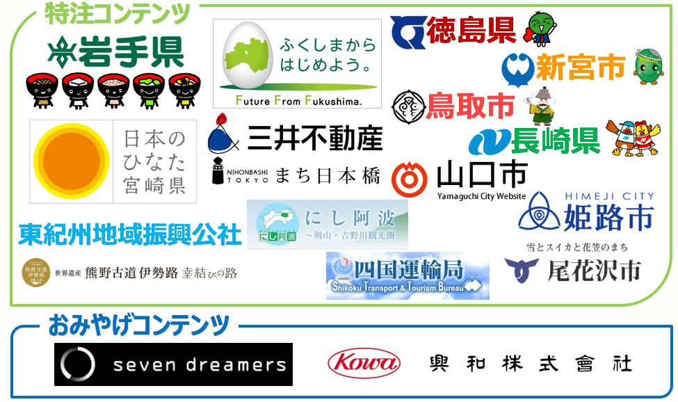 インバウンド対策ソリューション昭文社/DiGJAPAN!の活用事例