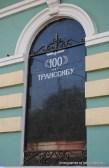 Die Transsib feierte vor einigen Jahren ihr 100jähriges
