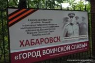 In Chabarowsk war der Sitz des Stabes der fernöstlichen Armee, Marschall Wassiljewski