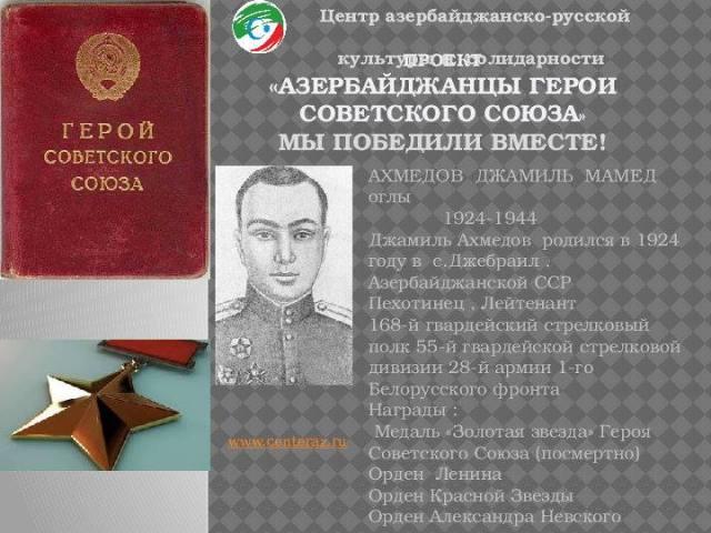 Джамиль Ахмедов