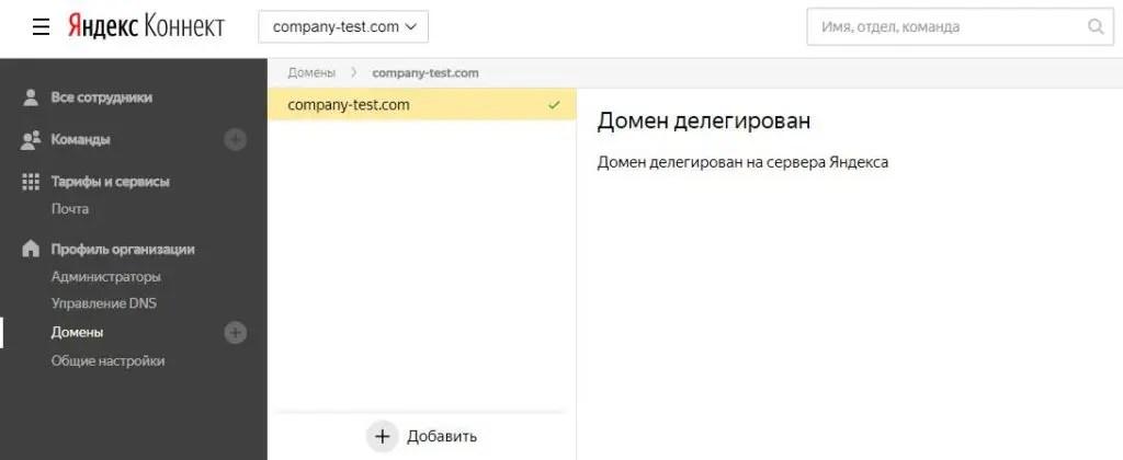 Domain küldöttség a Yandex Mail-en - e-mail, vállalati levelek, postai küldemény