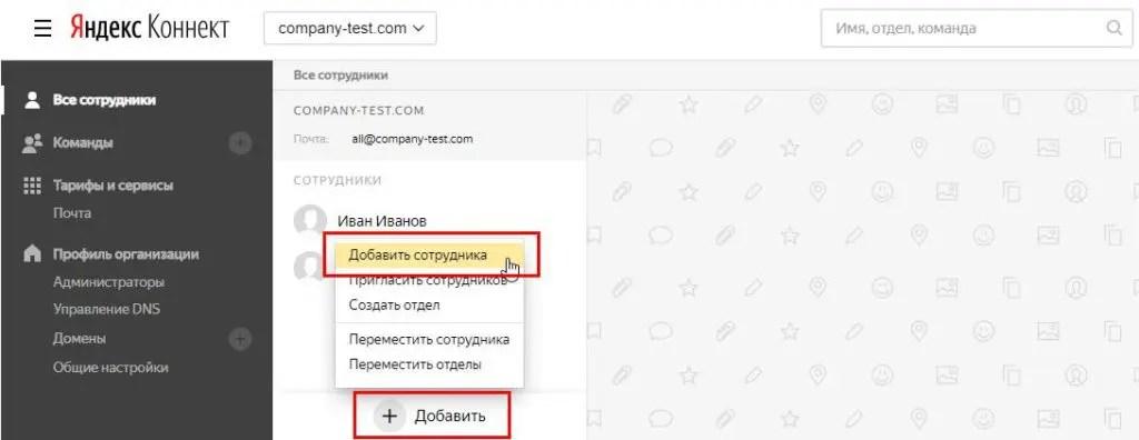 إضافة موظف إلى Yandex connect لتلقي البريد للأعمال