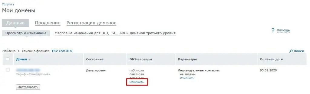 تغيير سجلات DNS في NIC.RU - البريد الإلكتروني ، بريد الشركة ، بريد المجال