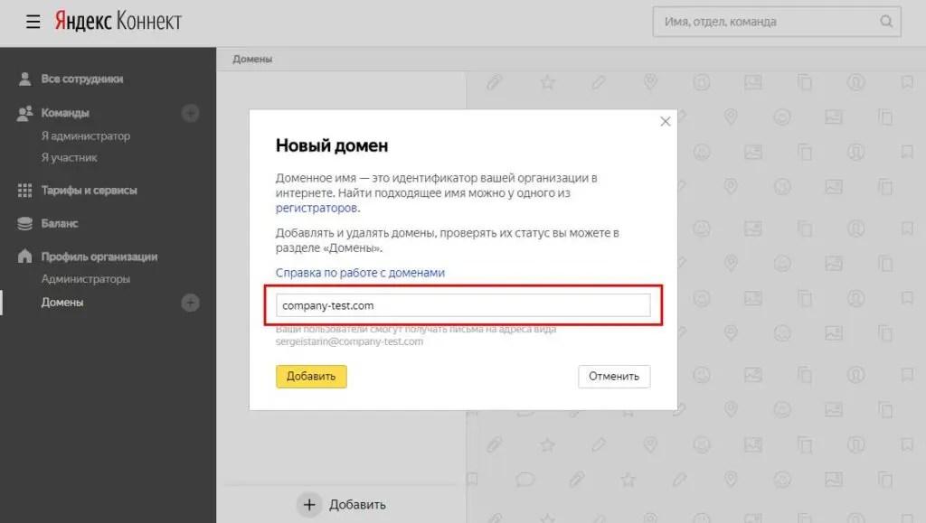 كيفية إضافة مجال إلى Yandex connect - البريد الإلكتروني وبريد الشركة والبريد على مجال