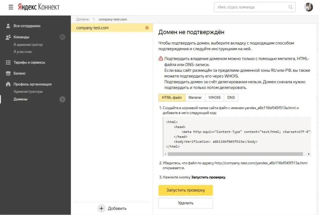 Domain-visszaigazolás a Yandex Connect-ban - Email, vállalati levelek, postai küldemények