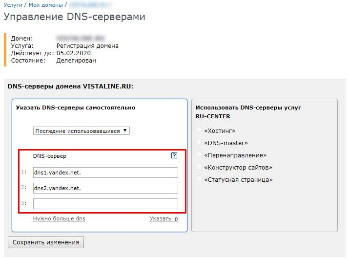 إدارة DNS في nic.ru - تغيير سجلات DNS - البريد الإلكتروني وبريد الشركة والبريد على المجال