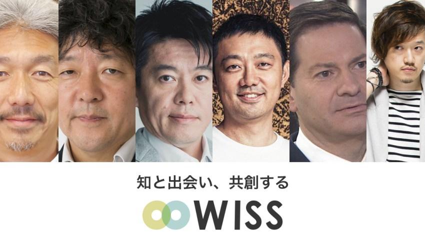 ニュースレターサービス「WISS」を7月1日にローンチ