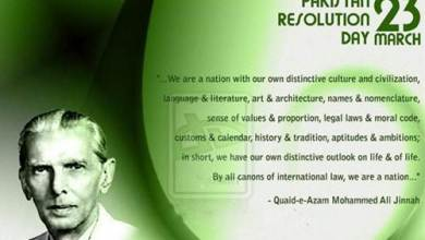 Photo of Pakistan Resolution Day – 23rd March 1940