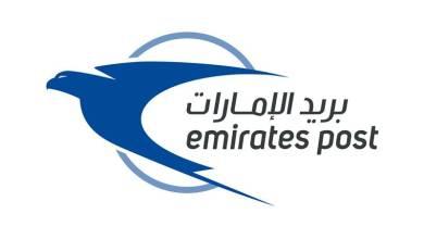 Photo of Emirates Post resumes postal services to Pakistan