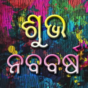 Odia Quotes Wallpaper 2014 Oriya New Year Facebook Covers Greetings Sms Scraps