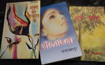 Hindi Books image.IMG_20160714_132720