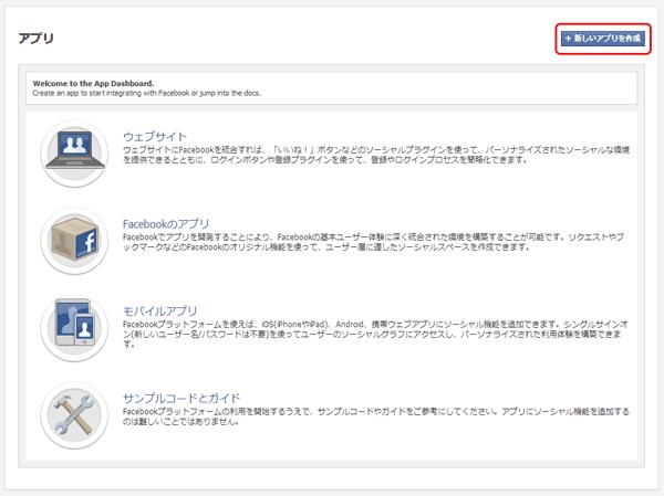 ogp_facebook_app_id_e