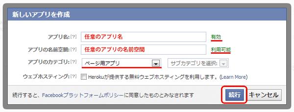 ogp_facebook_app_id_f