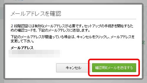 evernote-google-authenticator05
