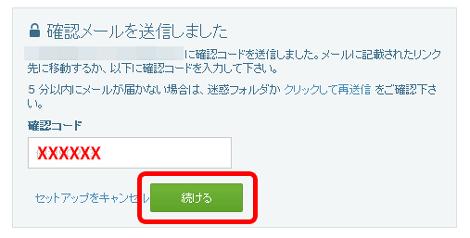 evernote-google-authenticator06