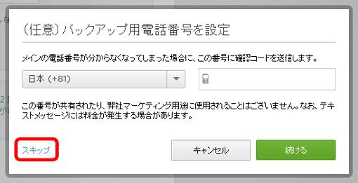 evernote-google-authenticator09
