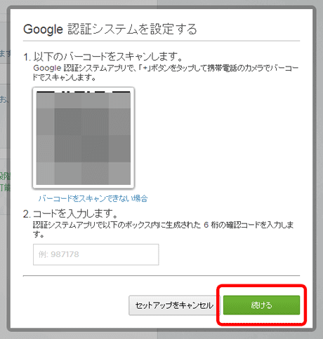evernote-google-authenticator11_