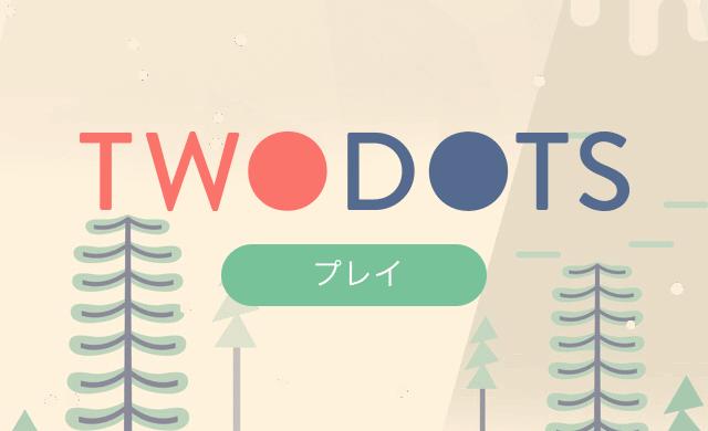 twodots-design-update-thumb