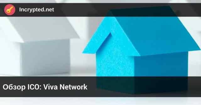 Обзор ICO: Viva Network