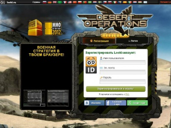 Desert Operations — военная MMORPG