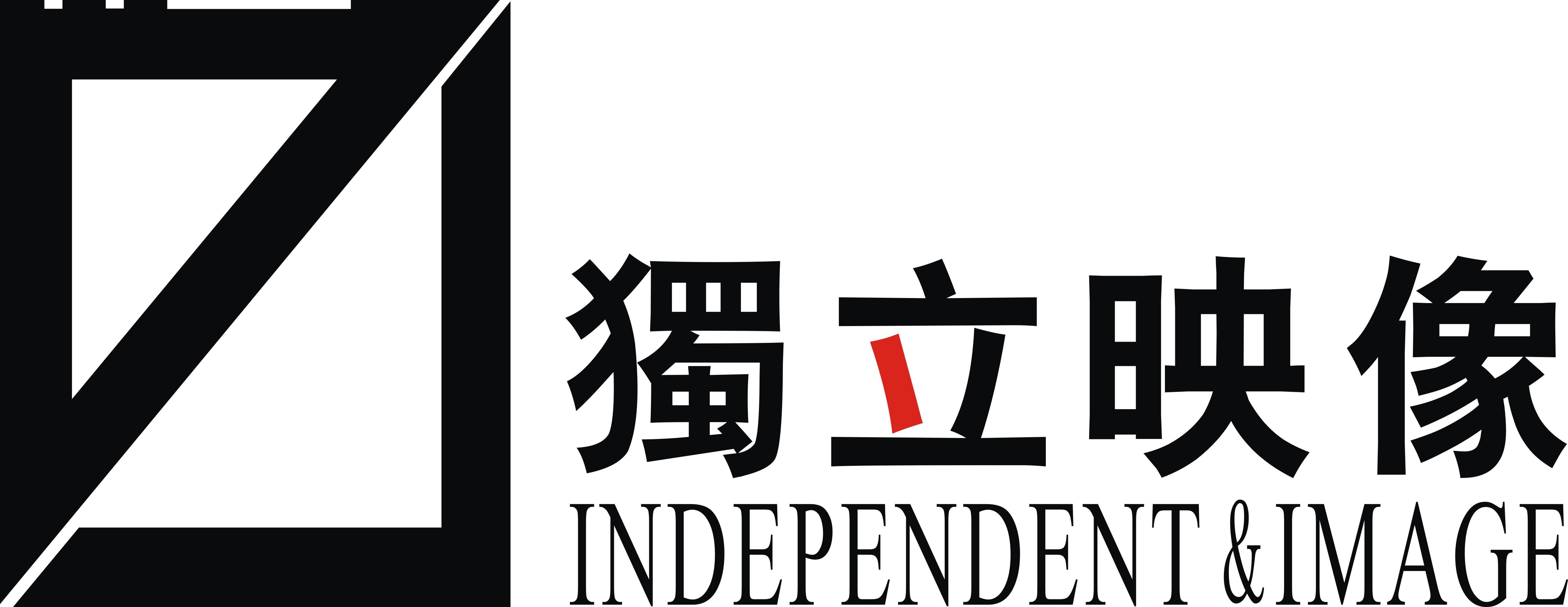 独立映像艺术空间 Independent & Image Art Space
