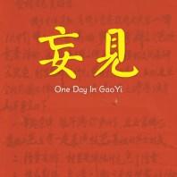 One Day in GaoYi