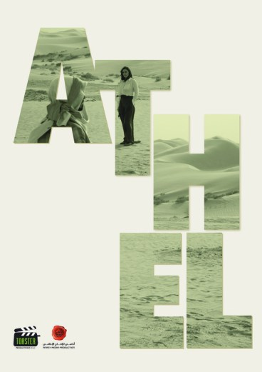 Athel