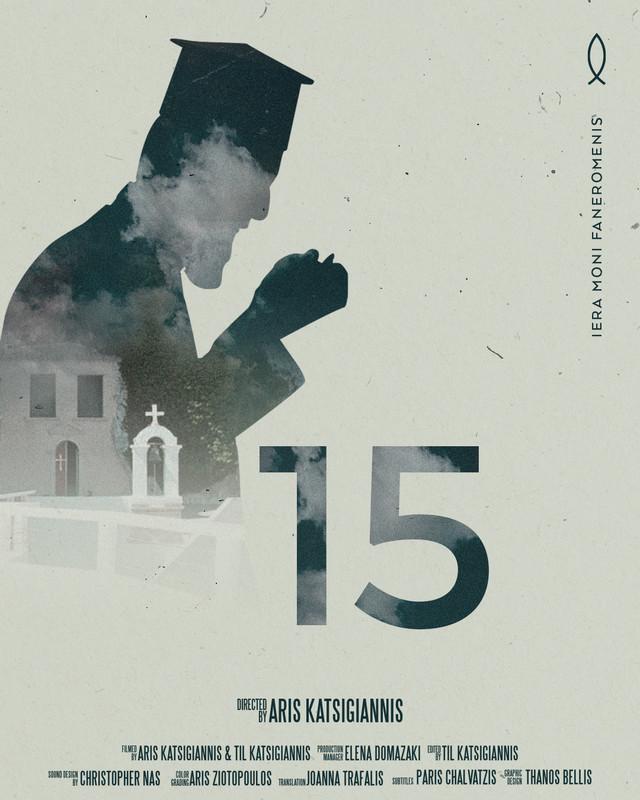 15 - I. M. Faneromenis