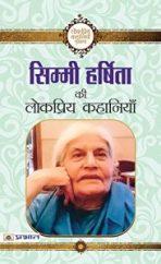 Simmi Harsita Ki Lokpriya Khaniya