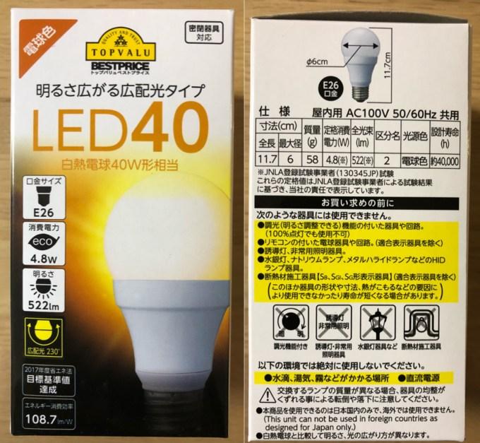 イオン LED40