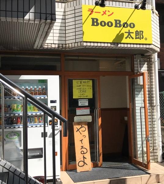 BooBoo太郎外観