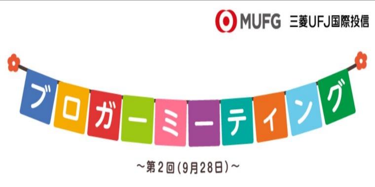 三菱UFJ国際投信_第2回ブロガーミーティング