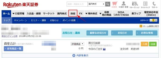 楽天証券_ログイン後TOP