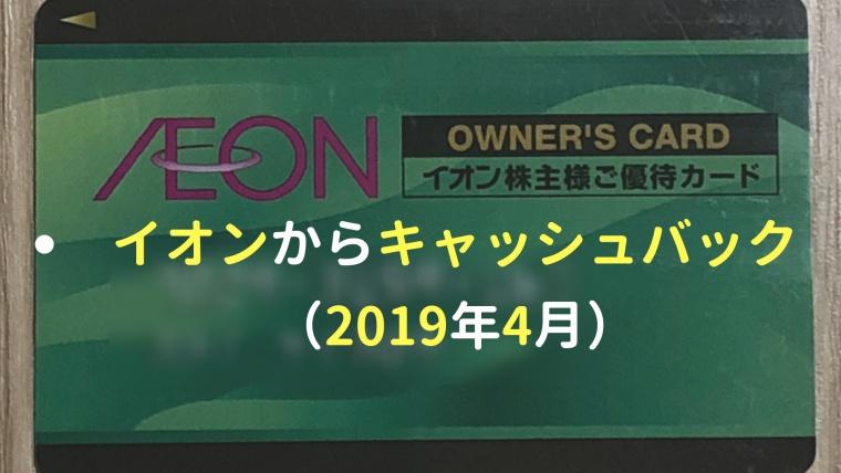 イオンからキャッシュバック(2019年4月)