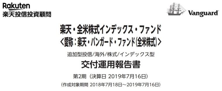 楽天VTI第2期運用報告書