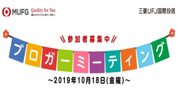 三菱UFJ国際投信ブロガーミーティング20191018