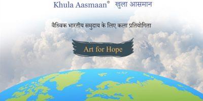 ख़ुला आसमान द्वारा भारतीय मूल के लोगों के लिए एक अनूठी कला प्रतियोगिता