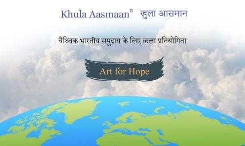 वैश्विक भारतीय समुदाय के लिए कला प्रतियोगिता