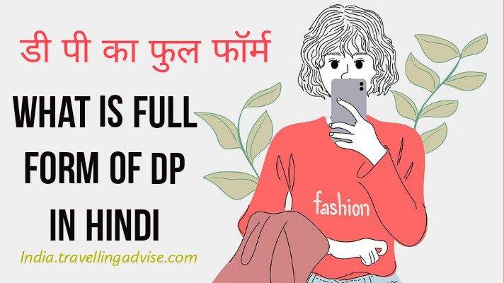 Dp ka Full Form Hindi में क्या है? | Fullform of Dp | DP full form in WhatsApp, FB & PC.