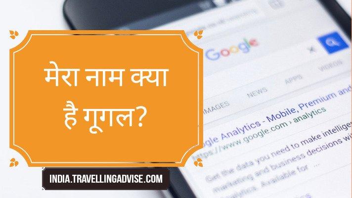 Mera Naam Kya Hai Google, Tera Naam kya hai? Ok गूगल की जानकारी।