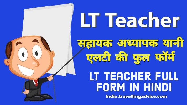 LT Teacher Full Form: सहायक अध्यापक यानी एलटी की फुल फॉर्म