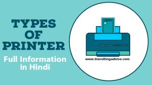 Types of Printer in Hindi 2021: Impact Printer & Non-Impact Printers,