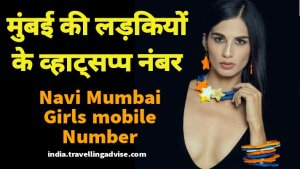 मुंबई की लड़कियों के व्हाट्सप्प नंबर | Navi Mumbai Girls mobile Number 2021.