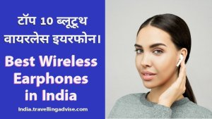 टॉप 10 ब्लूटूथ वायरलेस इयरफोन 2021 | Best Wireless Earphones in India