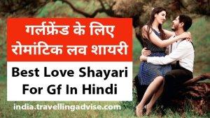 Best Love Shayari For Gf In Hindi 2021 | गर्लफ्रेंड के लिए रोमांटिक लव शायरी