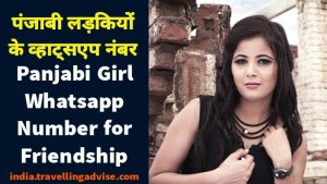 Desi Sexy Punjabi Girl Whatsapp Number | Punjab girls mobile number for dating in Hindi