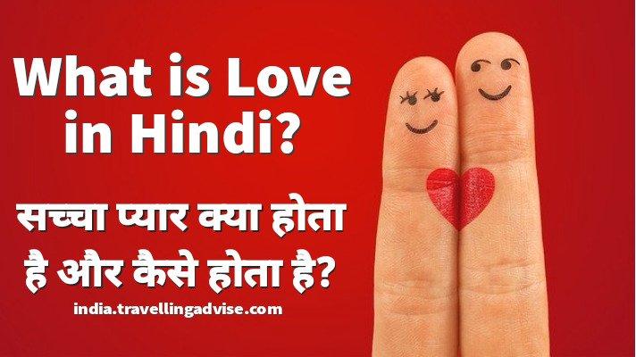 सच्चा प्यार क्या होता है? | What is Love in Hindi?