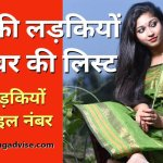 Indian गांव की लड़कियों के नंबर की लिस्ट | Sexy देसी लड़कियों के मोबाइल नंबर 2021